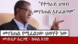 Ethiopia: የትግራይ ህዝብ መገንጠል አይፈልግም | ፍላጎቱ የህወሃት ነው | Interview with Mulugeta Aregawi | TPLF