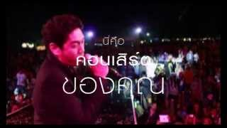 (Teaser) concert P.O.P Party Of The Bakerian