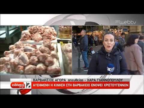 Αυξημένη η κίνηση στην Βαρβάκειο αγορά ενόψει των γιορτών