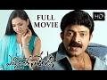 Evadaithe Nakenti Telugu Full Length Movie  Rajasekhar Mumait Khan