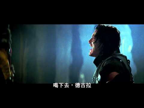 【德古拉:永咒傳奇】電視廣告英雄篇