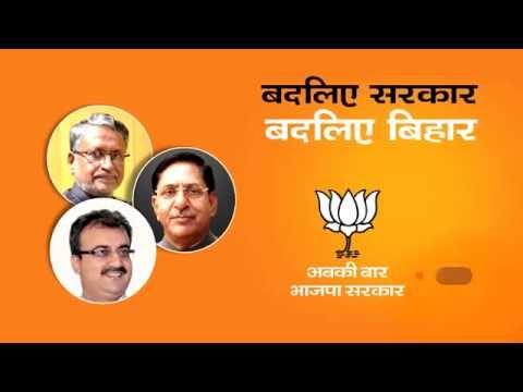 Vote to BJP for Electricity #BadaliyeSarkarBadaliyeBihar TVCs for #BiharElections