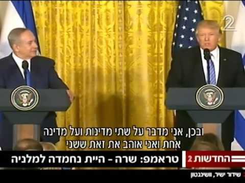 טרמפ: על הפלסטינים להפסיק את ההסתה