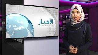 نشرة الأخبار ليوم السبت 28/2/2015 | تلفزيون الفجر الجديد