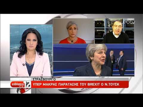 Ιστορική μέρα σήμερα για τη Βρετανία | 27/03/19 | ΕΡΤ