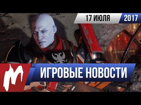 Игромания! Игровые новости, 17 июля (Destiny 2, Steam, Overwatch, PlayStation 5)