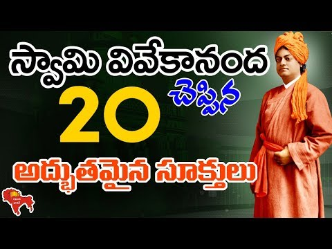 Be Successful-Best Inspirational Words of Swami Vivekananda in telugu | Vivekavani