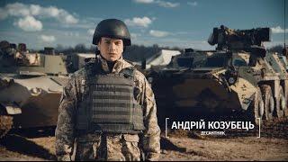 Збройні сили України запрошують на військову службу за контрактом. Андрій Козубець