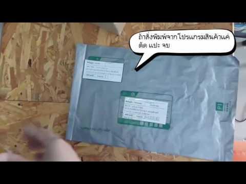 ลังพัสดุภัณฑ์ราคาส่งกล่องจำหน่ายซองไปรษณีย์พลาสติกเชียงรายโฟกัสแวดวงออนไลน์ของคนเชียงรายซองหนัง