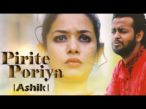 Pirite Poria | Ashik | Bangla New Song 2017 - Movie7.Online