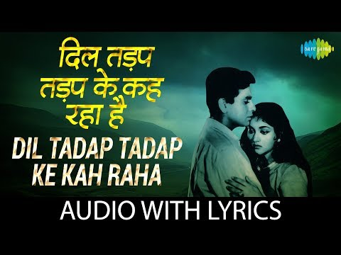 Video Dil Tadap Tadap Ke Kah Raha with lyrics   दिल तड़प तड़प के कह रहा के बोल    Mukesh   Lata Mangeshkar download in MP3, 3GP, MP4, WEBM, AVI, FLV January 2017