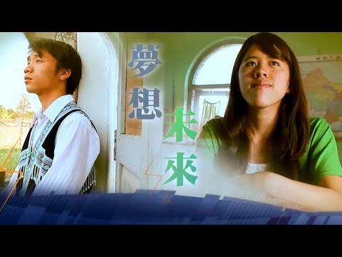 電視節目 TV1275 夢想未來