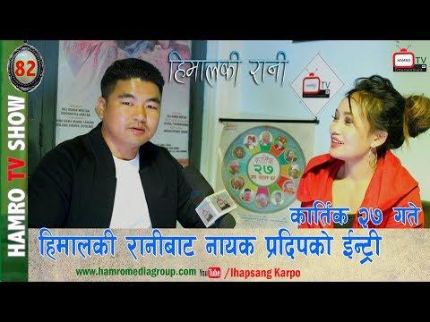 (Pradip Fyooba  नायकको रुपमा डेब्यु गर्दै Movie HIMALKi RANI with Smarika Lama HAMRO TV 82 - Duration: 16 minutes.)
