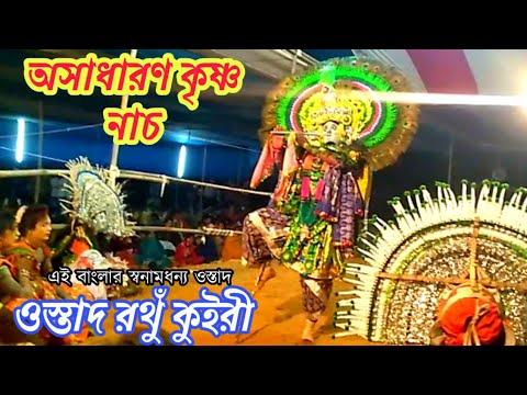 🌟ওস্তাদ✨রথু কুইরী⭐দুর্দান্ত কৃষ্ণ নাচ🌠 rothu kuiry Krishna nach  Nibaron kalindi Krishna nach