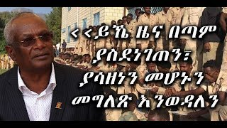 The latest Amharic News April  17, 2019