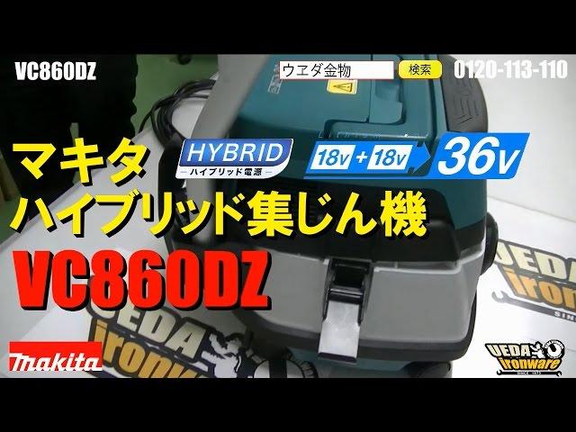 マキタ VC860DZ ハイブリッド掃除機【ウエダ金物】