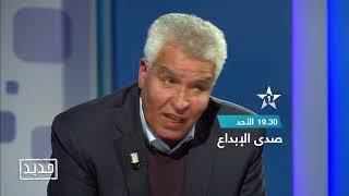 إعلان صدى الإبداع - ذاكرة الأحياء بالمغرب 27/01/2019