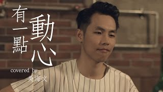 Download Lagu 有一點動心 - 張信哲 劉嘉玲 (吳海文 Agnes Lim Cover) Mp3