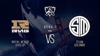 RNG vs TSM, game 1