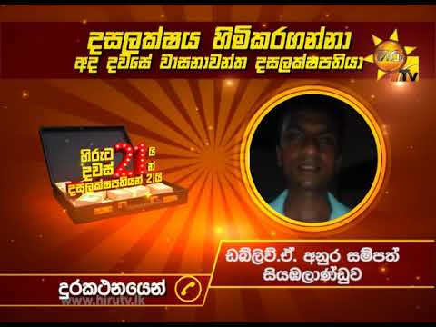 21 years of Hiru; 21 millionaires in 21 days,18th millionaire W.A Anura Sampath from Siyabalanduwa