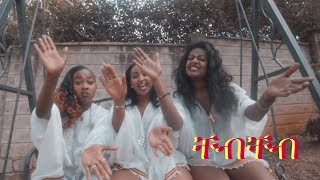 Merry Mesale X Teferah 'Cheb Cheb' New ethiopian Music video