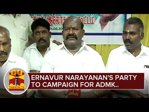 Ernavur-Narayanans-Party-to-Campaign-for-ADMK-in-the-Upcoming-Elections-ThanthI-TV-29-02-2016