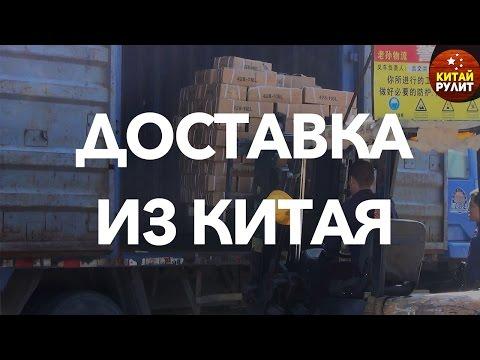 Доставка товаров из Китая. Как самому доставить товар без растаможки [Серия 5]