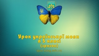 Зразок відеоуроку української мови для 5 класу
