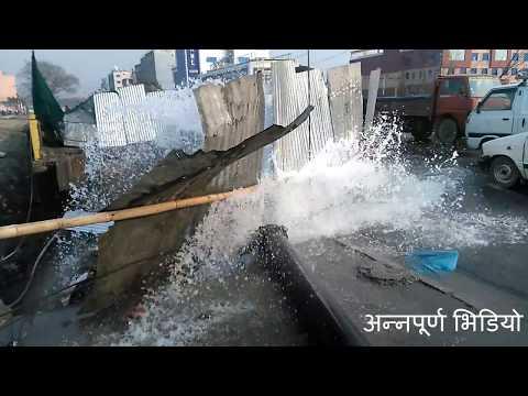 (यसरी पोखियो 'काकाकुल काठमाडौँ' को पानी - Duration: 56 seconds.)