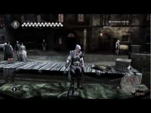 #47 Assassin's Creed II (Форли) Прохождение от DenX3m