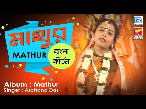 বাংলা কীর্তন দেখলে ভালো লাগবে | Mathur | মাথুর | Archana Das | Beethoven Records | Bangla Kirtan