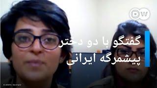 گفتوگو با دو دختر پیشمرگه ایرانی در جبهه جنگ با داعش