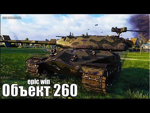 Объект 260 МАСТЕР 🌟 EPIC WIN 🌟 БОЙ ДЕСЯТОК World of Tanks