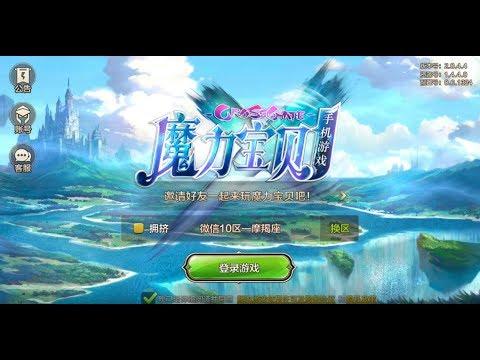 魔力寶貝最新手機遊戲【魔力寶貝手機版】玩法與攻略教學!