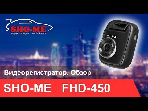 Видеорегистратор SHO-ME FHD-450. Краткий обзор