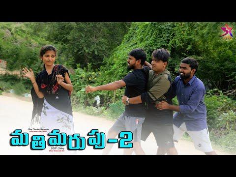 Mathimarupu Part 2 Village Comedy Video    5Star Laxmi    Srikanth    Venky    Md
