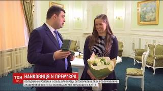 Ніжинка Ольга Броварець зустрілась з В.Гройсманом