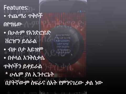 Video of Amharic 150+ bible verses