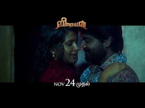 Veeraiyan Teaser 1 Inigo Prabhakaran, Shiny