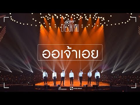 ออเจ้าเอย (Aor Jao Aoey) - GOT7 Special Cover [ EYES ON YOU IN BKK ]