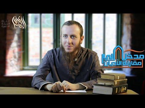 02 معلومات مفصلة عن الكتاب المقدس – أسفار التوراة