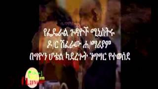 አህባሽ.. የኢትዮጵያ መንግስት እና አክራሪነት (Ahbash.. Dr.shiferraw)