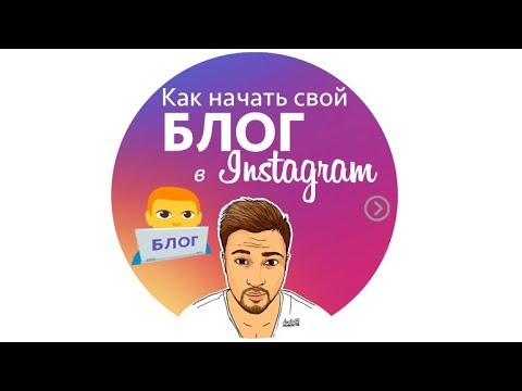 👻Как начать свой блог в инстаграм - DomaVideo.Ru