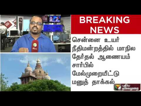 TN-govt-appeals-against-cancellation-of-local-body-polls-Details