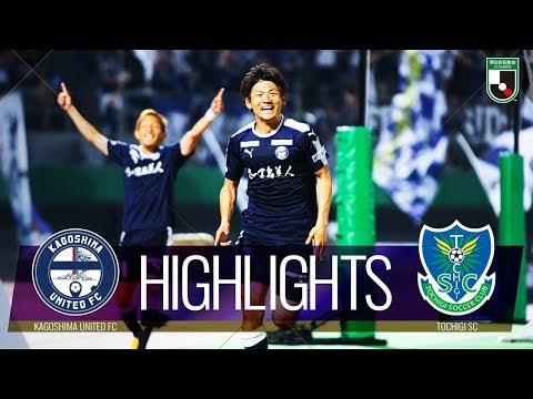 Kagoshima Utd - Точиги 2:0. Видеообзор матча 22.06.2019. Видео голов и опасных моментов игры