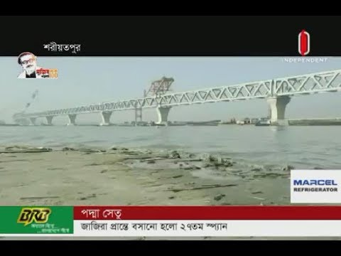27th span of Padma bridge installed at Zajira point (28-03-2020) Courtesy: Independent TV