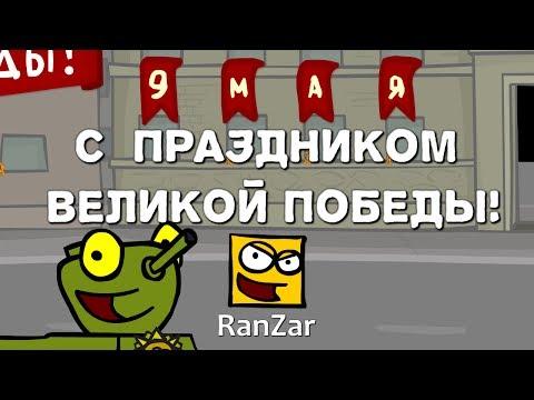 9 Мая. С Праздником Великой Победы!