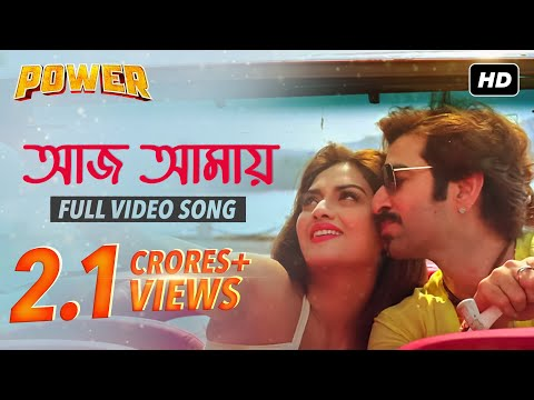 Aaj Amaye  | Power | পাওয়ার | Jeet | Nusrat | Jeet Gannguli | Latest Bengali Song 2016