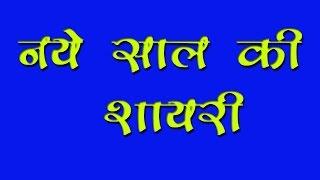 Happy New Year Shayari 2018, Naye Saal Ki Shayari 2018
