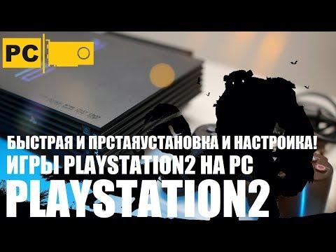 Запуск игр PS2 на компьютере PC через эмулятор, инструкция и запуск